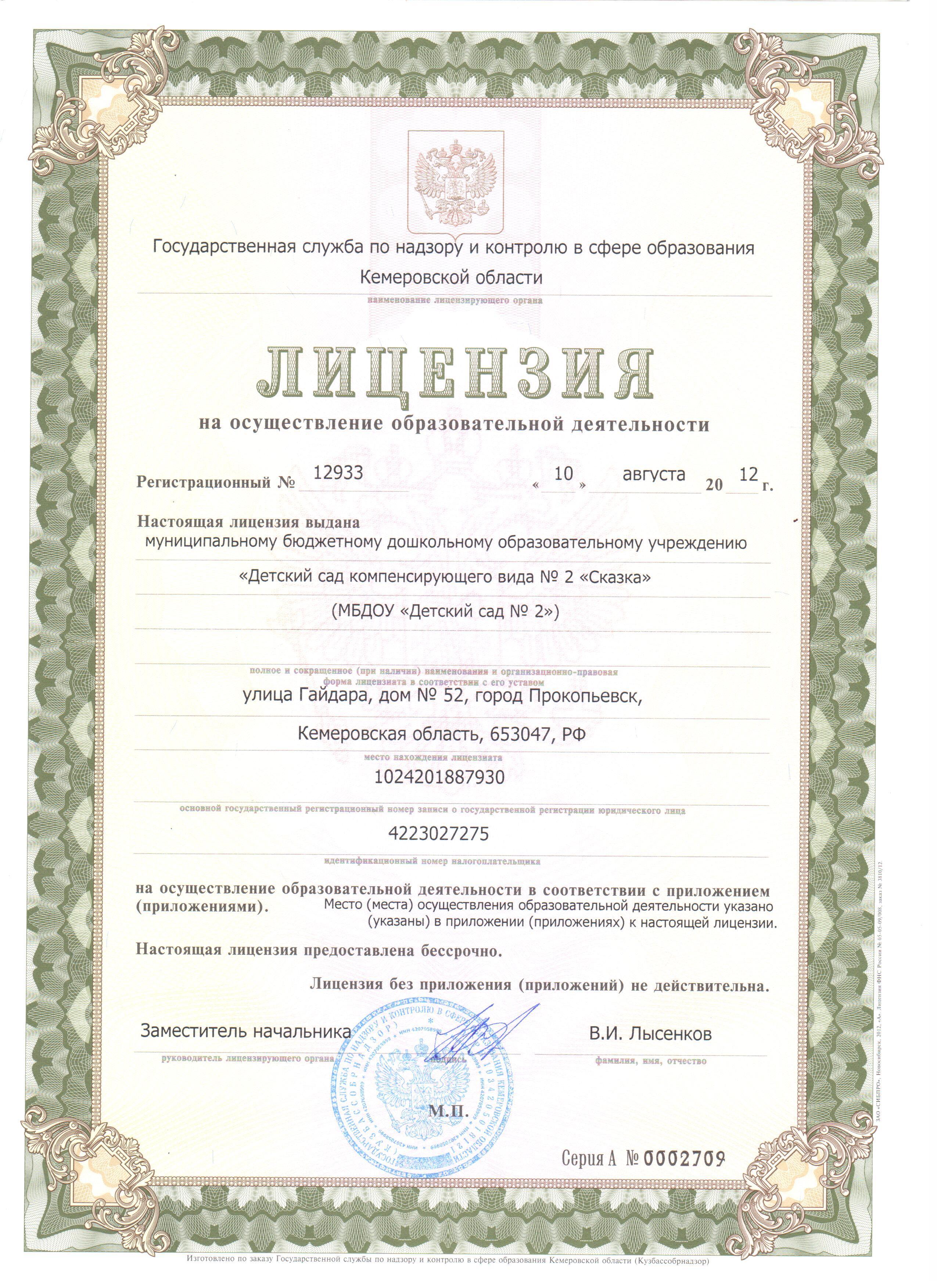рыбаков академия права саратов
